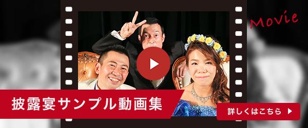 披露宴サンプル動画集